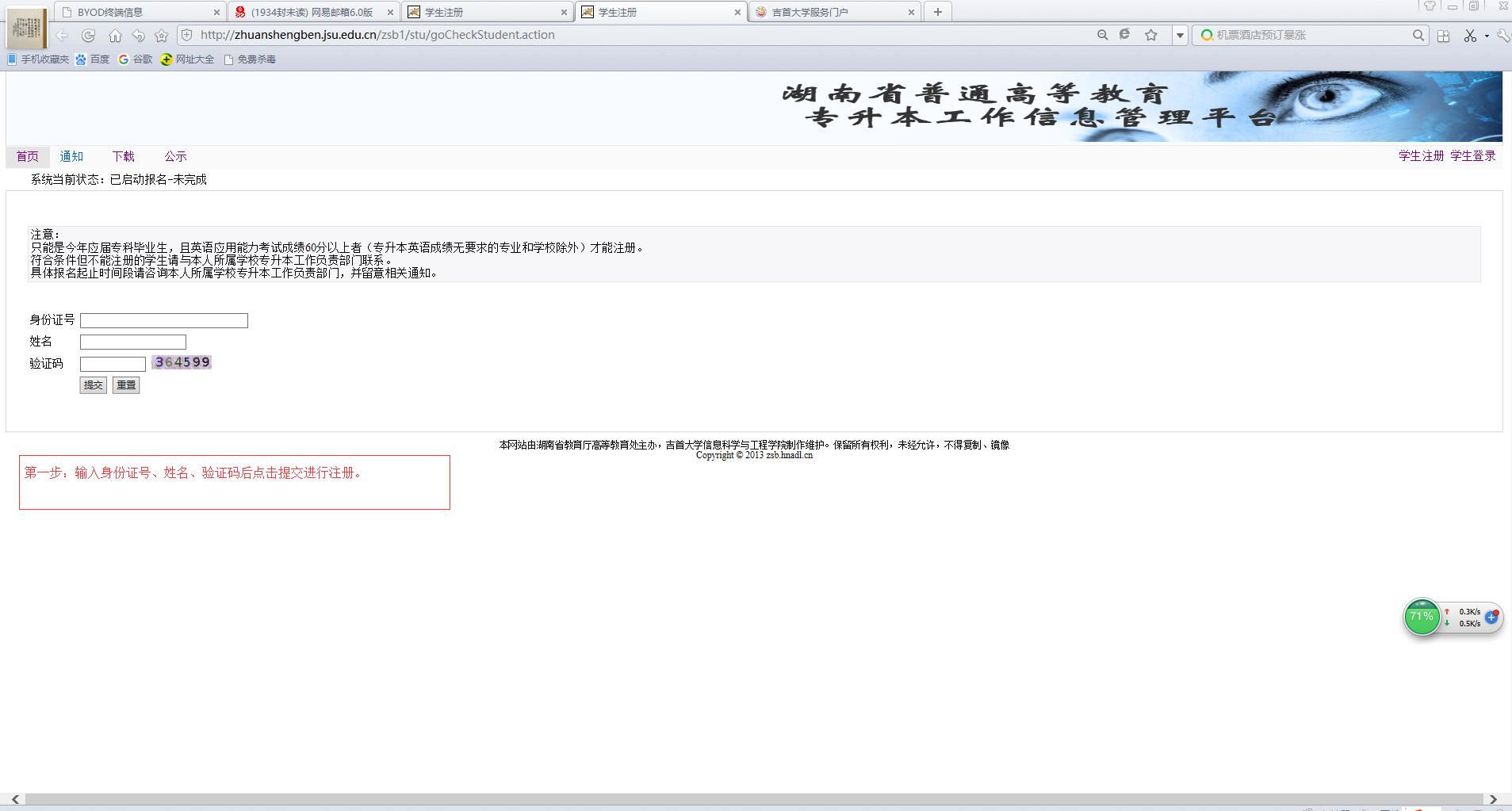 2020年湖南专升本报名时间网址流程(图)