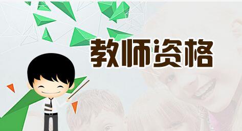 2020年云南德宏州教师资格认定公告