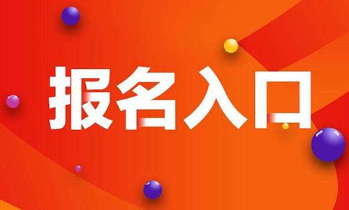 江西省2020年中小學教師招聘公告報名入口