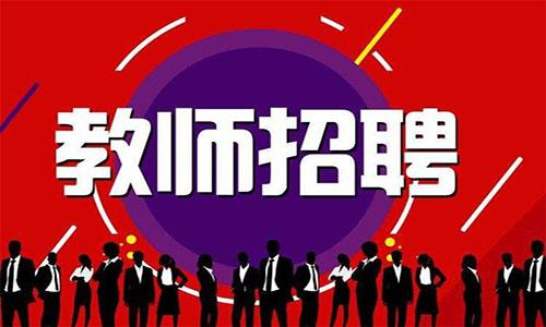 2020年江西省中小學教師招聘公告報名條件