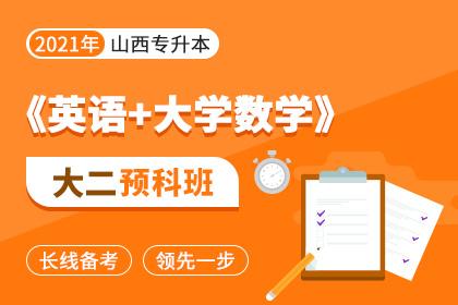 2020年山西专升本考试时间7月9日