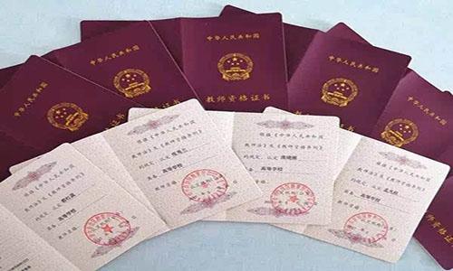 2020年福建省泉州石獅市教師資格證認定公告