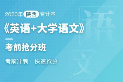 2020年陕西专升本工程管理(理)考试科目是什么