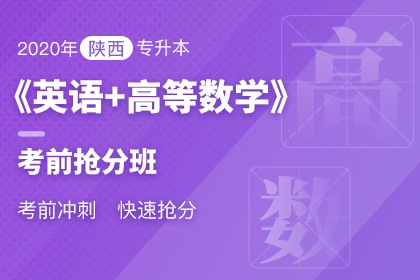 2020年陕西专升本新闻学(文)考试科目是什么
