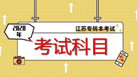 江蘇市場營銷專轉本考試科目 招生院校名單