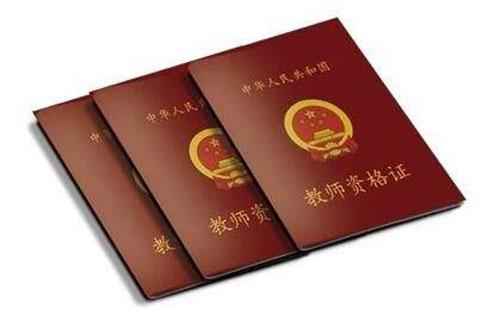 山东省教师资格证考试时间2020