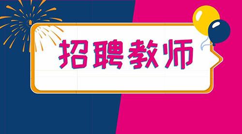 2020年安徽省中小学新任教师招聘笔试小学道德与法治考试大纲