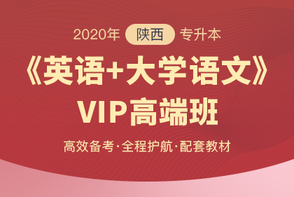 2020年陕西专升本考前必读