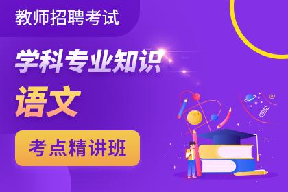 重庆特岗教师报名时间2020