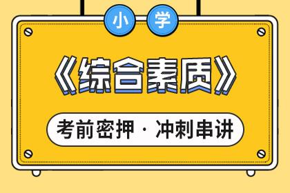 内蒙古教师资格证普通话要求什么等级