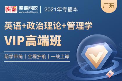 广东韶关学院2020年专插本学费及教学地点