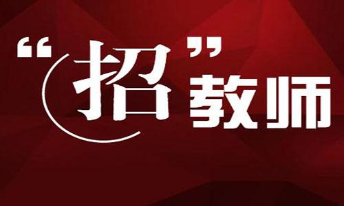 2020年安徽特岗教师招聘公告(3000人)