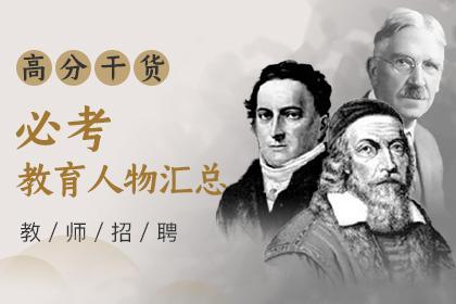 云南曲靖市2020年中央特崗教師招聘公告(1280人)
