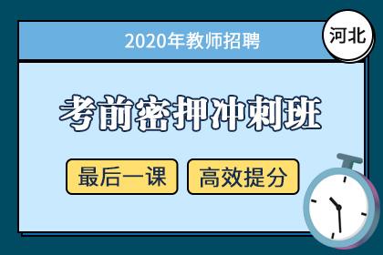 2020年邯郸丛台区教师招聘报名入口