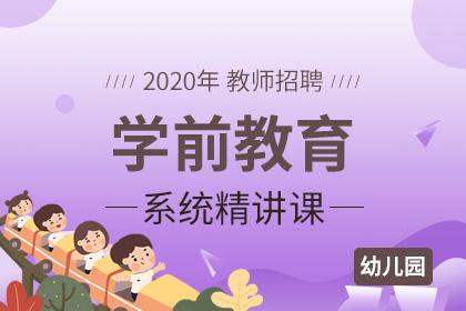 2020年山东威海南海新区公共服务局招聘幼儿园教师笔试和面试公告