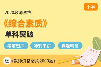 湖南省非师范生报考教师资格证