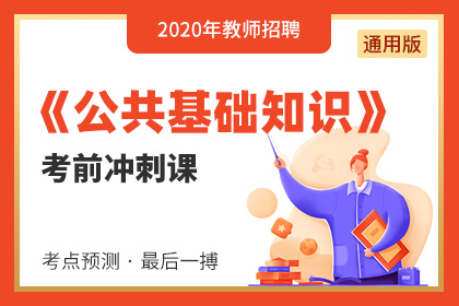 甘肅2020特崗教師招聘公告