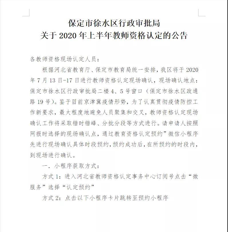 河北保定市徐水区行政审批局2020上半年教师资格认定公告