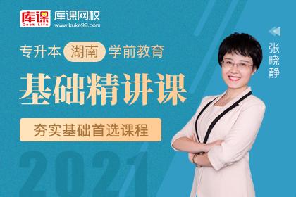 湖南城市学院2020年专升本成绩查询及相关通知