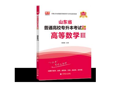 2021年山东专升本考试专用教材-高等数学Ⅲ