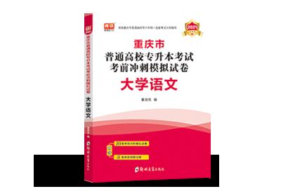 2021年重庆专升本考前冲刺模拟试卷-大学语文