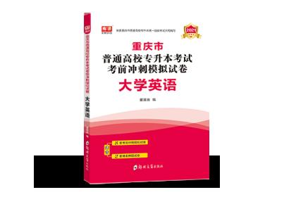 2021年重庆专升本考前冲刺模拟试卷-英语