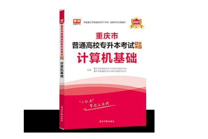 2021年重庆专升本考试专用教材-计算机