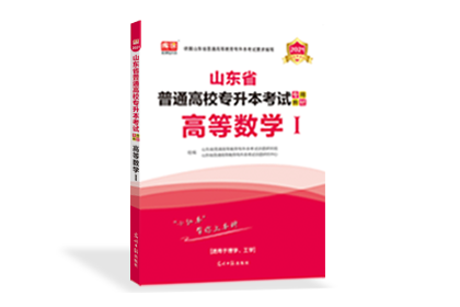 2021年山东专升本考试专用教材-高等数学Ⅰ