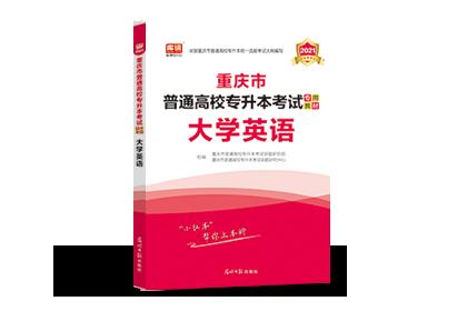 2021年重庆专升本考试专用教材-英语
