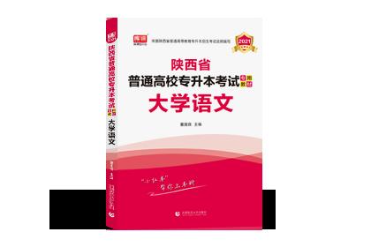 2021年陕西专升本考试专用教材-语文