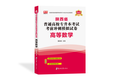 2021年陕西专升本考前冲刺模拟试卷-高数
