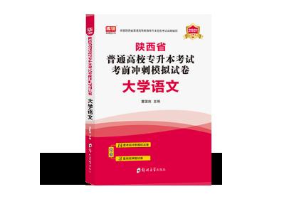 2021年陕西专升本考前冲刺模拟试卷-语文