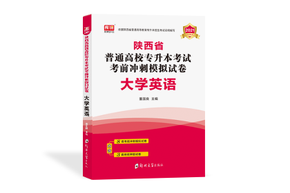 2021年陕西专升本考前冲刺模拟试卷-英语