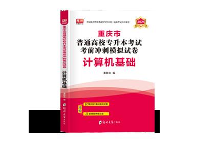 2021年重庆专升本考前冲刺模拟试卷-计算机