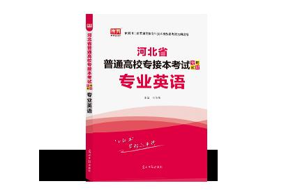 2021年河北专接本考试专用教材-专业英语