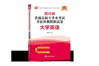 2021年四川专升本考前冲刺模拟试卷-英语