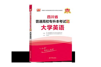 2021年四川专升本考试专用教材-英语