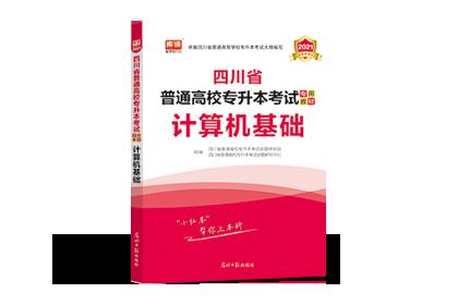 2021年四川专升本考试专用教材-计算机