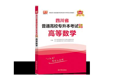 2021年四川专升本考试专用教材-高数