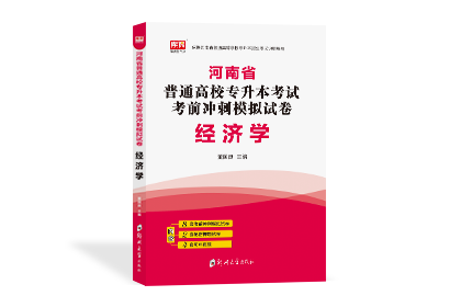 2021年河南专升本考前冲刺模拟试卷-经济学
