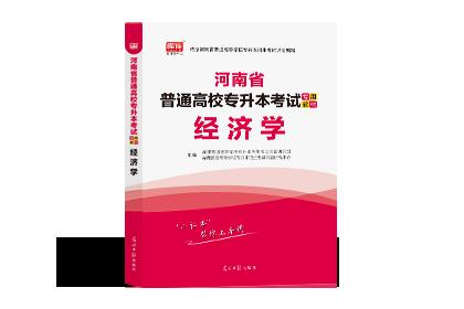 2021年河南专升本考试专用教材-经济学