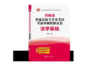 2021年河南专升本考前冲刺模拟试卷-法学