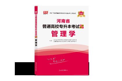2021年河南专升本考试专用教材-管理学
