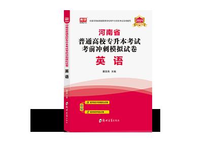 2021年河南专升本考前冲刺模拟试卷-英语
