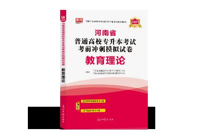 2021年河南专升本考前冲刺模拟试卷-教育理论
