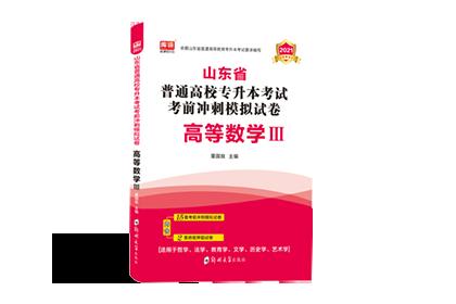 2021年山东省专升本考前冲刺模拟试卷-高等数学Ⅲ