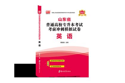 2021年山东省专升本考前冲刺模拟试卷-英语