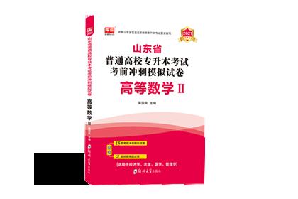 2021年山东省专升本考前冲刺模拟试卷-高等数学Ⅱ