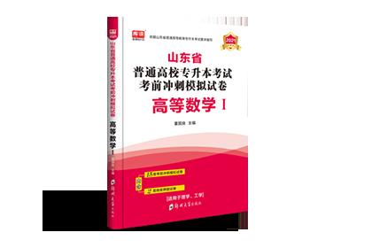2021年山东省专升本考前冲刺模拟试卷-高等数学Ⅰ