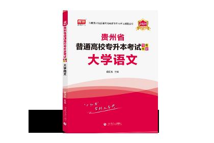 2021年贵州专升本考试专用教材-语文